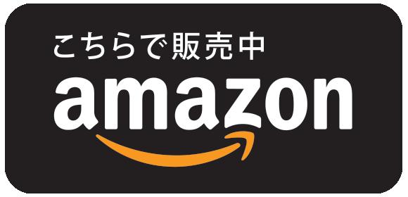 amazonリンク