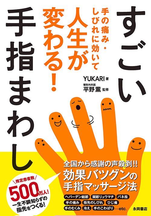 手の痛み・しびれに効いて人生が変わる! すごい手指まわし